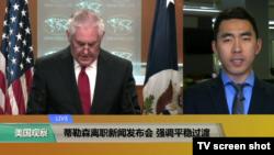 VOA连线(许宁):蒂勒森离职新闻发布会强调平稳过渡