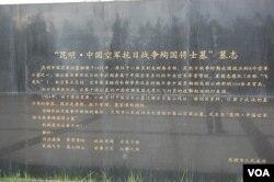 2014年新立的墓志铭(美国之音林森拍摄)