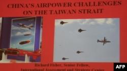 报告会上关于中国空军战机的幻灯片