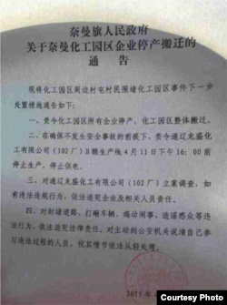 奈曼旗政府對化工園區停車搬遷的通告(圖片由南蒙古人權信息中心提供)