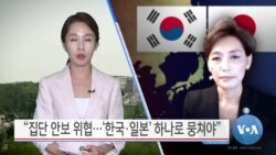 """[VOA 뉴스] """"집단 안보 위협…'한국·일본' 하나로 뭉쳐야"""""""