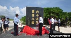 太平岛码头及灯塔启用典礼 (台湾内政部)