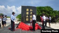 太平岛上台湾马英九总统题词的纪念碑正面(台湾内政部)