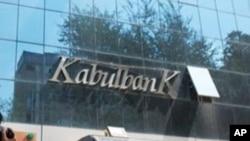 افغانستان: کابل بینک کے ڈوبے قرضوں کی وصولی کی کوششیں
