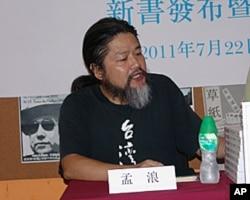 独立中文笔会自由写作委员会成员孟浪