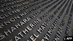 Памятная доска с именами погибших во время терактов 11 сентября