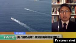 """专家视点(马海兵):美""""国防战略""""或加剧南中国海对抗?"""