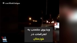 ویدیوی منتسب به اعتراضات در خوزستان