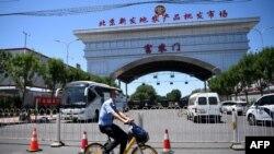 北京新發地農產品批發市場(2020年6月14日)