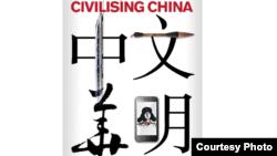 《2013年中国年鉴:文明中华》封面。(照片来源:澳大利亚国立大学的中华全球研究中心)