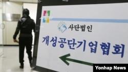지난 9일 서울 영등포구 개성공단기업협회 사무실. (자료사진)