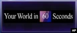 VOA60秒(粵語)﹕2011年2月24日