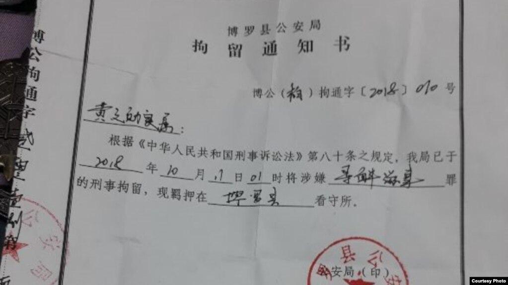 广东异见人士黄文勋被刑拘通知书(博讯图片)