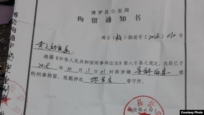 """广东90后民主人士拟纪念""""双十""""节遭刑拘"""