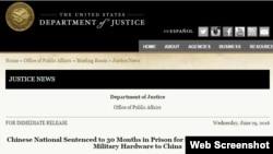 美國司法部6月29日宣布判處中科院寧波材料所人員30個月刑期(美國司法部官網截圖)