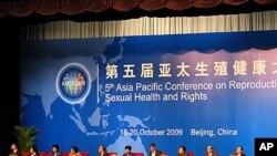 亚太生殖和性健康及权利大会在北京开幕