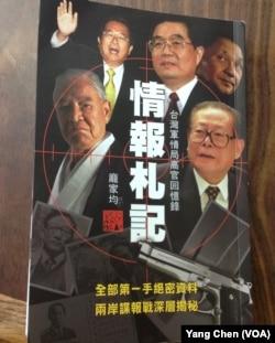 《情报札记》封面
