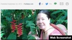 中国以间谍罪起诉的美籍越南裔华人潘婉芬(资料图,潘婉芬丈夫提供)