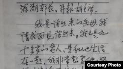 范承秀写给时任中共中央组织部长李源朝的信(知情人士提供)