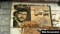 Mahmudəli Çöhrəqanlının 1995-96-cı illərdəki seçki afişası -Təbriz (şəkil AZOH saytından alınıb)