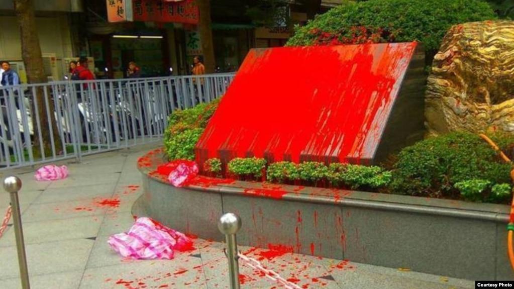 日本台湾交流协会石碑被泼红漆 (照片由网友提供)