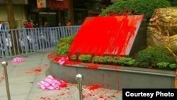 日本台灣交流協會石碑被潑紅漆(照片由網友提供)
