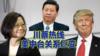 """Trump menace de ne plus reconnaître le principe d' """"une seule Chine"""""""