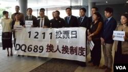 十多位民主派議員呼籲選民參與選委會選舉投票。(美國之音湯惠芸拍攝)