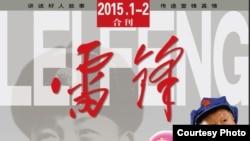 中国第一本学雷锋精神专业刊物《雷锋》杂志近日在北京创刊,引起舆论反响。(图片来源于网络)