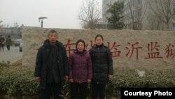 陳光福與妻子和兒媳在臨沂監獄外(網絡圖片/陳光福提供)