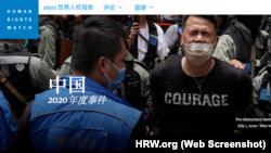 《2021世界人权报告》(国际人权组织人权观察HRW.org 网页截图)
