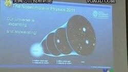 2011-10-04 美國之音視頻新聞: 三名美國出生科學家獲2011年諾貝爾物理獎