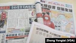 台灣傳媒廣泛報導中國霾害侵襲台灣 (美國之音張永泰拍攝)