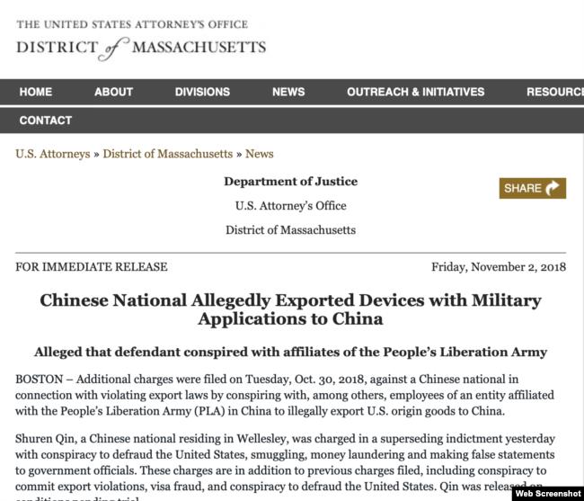 美国司法部起诉书 (美国司法部网站截屏)