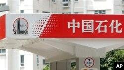 中石化在香港的一个加油站(资料照片)