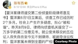 雷洋家属聘请的陈有西律师的微博截图(网络图片 )