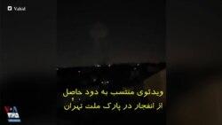 ویدئوی منتسب به دود حاصل از انفجار در پارک ملت تهران