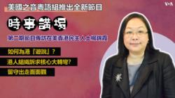 時事講場第二集: 專訪在美香港民主人士楊錦霞