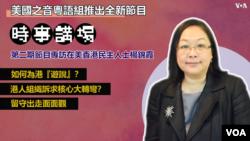 時事講場第二集——專訪在美香港民主人士楊錦霞