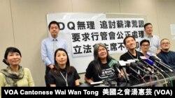 香港多名民主派現任及前立法會議員召開記者會 (攝影:美國之音湯惠芸)
