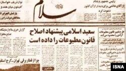 انتشار این شماره روزنامه سلام خشم حامیان خامنه ای را برانگیخت