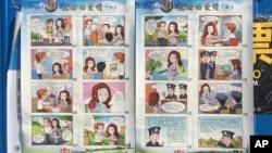 北京街头防谍漫画《危险的爱情》