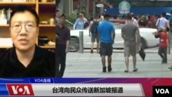 VOA连线(张永泰):台湾向民众传送新加坡报道