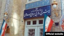 نمایی از ساختمان وزارت امور خارجه ایران