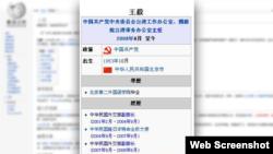 维基百科网页截图