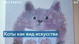 Кошачий вернисаж