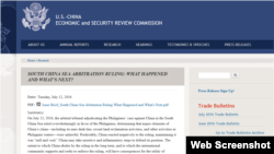 美国国会下属的美中经济与安全审查委员会的网页截图