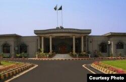 اسلام آباد ہاِِئی کورٹ کی عمارت