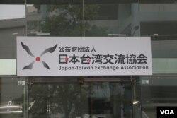 新更換的日本台灣交流協會標誌(美國之音楊明))