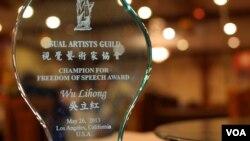 视觉艺术家协会颁发捍卫言论自由奖给吴立红(美国之音国符拍摄)